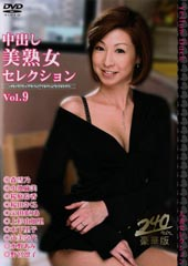 before中出し美熟女セレクション Vol.9after