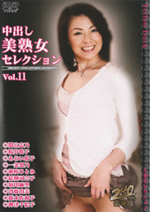 before中出し美熟女セレクション Vol.11after