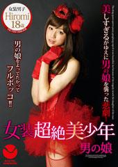 before女装超絶美少年 女装男子Hiromi  18歳after