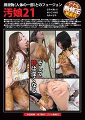before汚娘 21 スカトロレズビアンafter