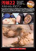 汚娘22 スカトロレズビアン
