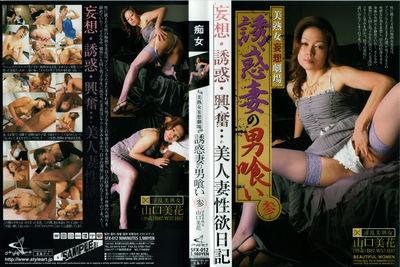 美熟女妄想劇場 誘惑妻の男喰い 参 山口美花
