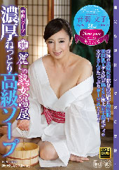 before新・麗しの熟女湯屋 濃厚ねっとり高級ソープ 新人泡姫 音羽文子after