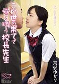 この世の果てで愛を唄う校長先生 宮沢ゆかり