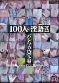 100人の淫語【八】 パンツの染み編