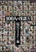 100人の淫語【九】 尻穴に下さい…編