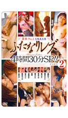 before業界No.1ふたなりレズ名場面全集4時間30分SP!!PART2after