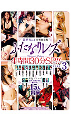 before業界No.1ふたなりレズ名場面全集 4時間30分SP!!PART3after