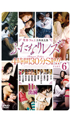 before業界No.1ふたなりレズ名場面全集 4時間30分SP!!PART6after
