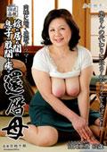 中出し近親相姦 嫁の居ぬ間に息子の股間を癒す還暦母 富岡亜澄 62歳