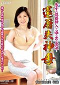 息子の性器挿入で溢れ出す愛液… 還暦失神母 秋田富由美 65歳