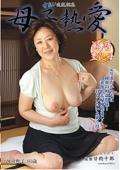 中出し近親相姦 母子熱愛 内田典子60歳