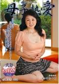 中出し近親相姦 母子熱愛 吉田美雪46歳