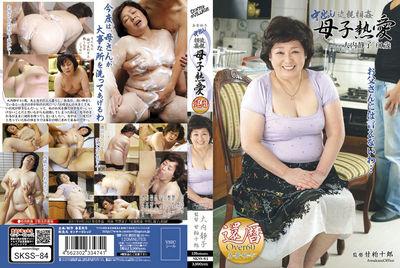 中出し近親相姦 母子熱愛 大内静子61歳