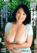 中出し近親相姦 母子熱愛 江島えみこ 52歳