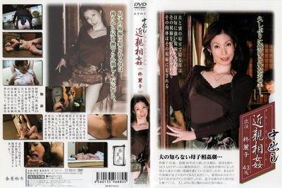 中出し近親相姦 柊麗子43歳
