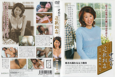 中出し近親相姦 江藤和枝53歳
