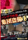 社内盗撮 美人OLのデスク下に男性社員が共謀しパンチラ映像を撮りまくった集団盗撮15