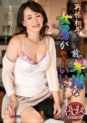再婚相手より前の年増な女房がやっぱいいや… 笹川蓉子 50歳