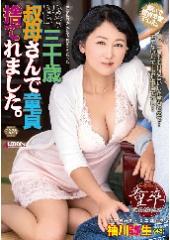 before僕、三十歳叔母さんで童貞すてれました。 袖川弥生 48歳after