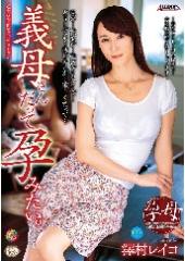 before義母さんだって孕みたい。 澤村レイコafter