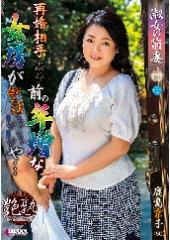 before再婚相手より前の年増な女房がやっぱいいや… 鹿島京子after