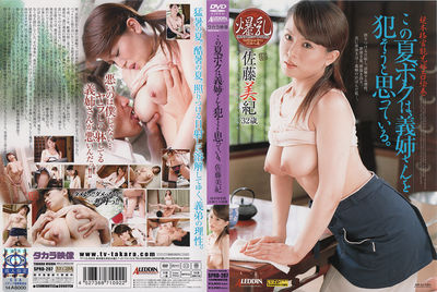 この夏ボクは、義姉さんを犯そうと思っている。 佐藤美紀32歳