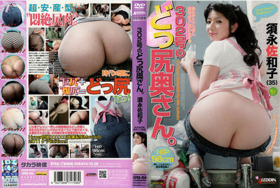 302号のどっ尻奥さん。 須永佐和子35歳