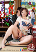 お義母さん、にょっ女房よりずっといいよ…。 神崎久美