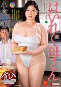 はいれぐ母さん 小倉和香 45歳