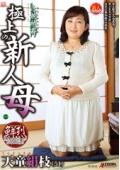 近親相姦 極上の新人母 天童絹枝 51歳
