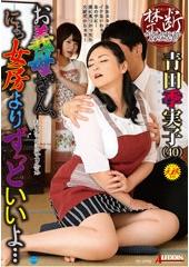 beforeお義母さん、にょっ女房よりずっといいよ…  青田季実子 40歳after