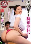 美尻母さま騎乗位狂い 秋吉多恵子 35歳