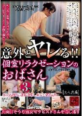 before意外とヤレる!! 個室リラクゼーションのおばさんafter