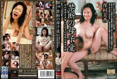 禁断の母子愛 母の情事を目撃した息子の邪悪な異常性愛 澤村美香