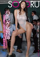 beforeハイレグ女教師小早川怜子先生のありえない教育改革!!after