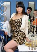 魅力的過ぎるムチムチセクシー美熟女はフェロモンボディーで契約を量産する外資系セールスレディー 村上涼子