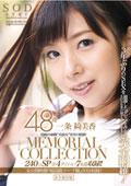 一条綺美香 48歳 MEMORIAL COLLECTION 240分SP