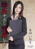 女教師陵辱レイプ 古川いおり21歳