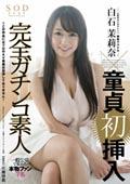 白石茉莉奈×完全ガチンコ素人 童貞初挿入