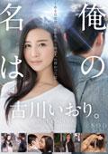 俺の名は古川いおり。 ある日突然いおり先生と俺が入れ替わった話