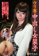beforeウリ専中出し女装子 ひかり ノリノリでデカチンポを持つ超ポジティヴJSKafter