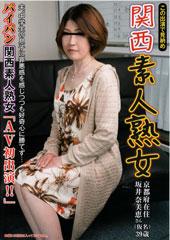 before関西素人熟女 京都府在住の坂井奈美恵さん(仮名)39歳after