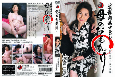 近親相姦中出し 母のおもかげ 島田亜希子55歳