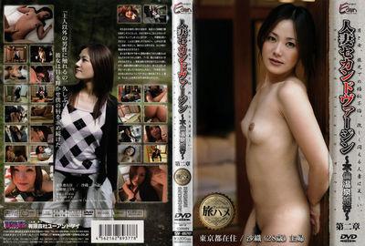人妻セカンドヴァージン 〜不倫温泉旅行〜 第二章 沙織(28歳)主婦