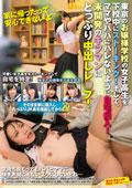 東京のお嬢様学校の女子校生を下校中にストーキング!そして、ママやパパにバレないように自宅侵入!未開発のキツマンにどっぷり中出しレ○プ!