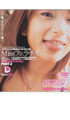 Miss 2