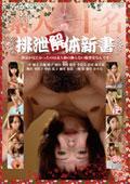 排泄解体新書 ウブな女の子達の肛門から噴出す排泄物の嵐