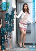 窃視線…お隣さんの情事。 常時見られているとは気付かずに情事をする複雑な情事を抱える隣室の美人妻 稲川なつめ21歳