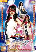 元祖スーパーヒロイン Vol.02 新美少女仮面オーロラ 宮崎あいか22歳